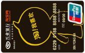 兴业淘宝网联名卡