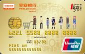 平安银行1号店联名信用卡