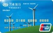 兴业中国低碳信用卡(风车版)