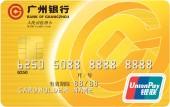 广州银行银联标准卡