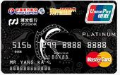 东航·浦发联名白金信用卡