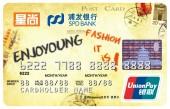 星尚·浦发信用卡