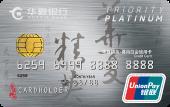 华夏精英·尊尚白金IC卡