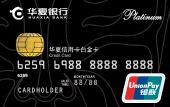 华夏银联标准白金卡
