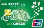 光大绿色零碳卡