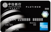 中信美国运通白金卡