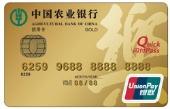 农业银行乐卡