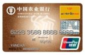 农行金穗携程旅行卡